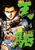 Tengu 4 Manga