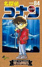 Detective Conan 84