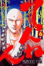 Tennen, Pur et Dur 6 Manga