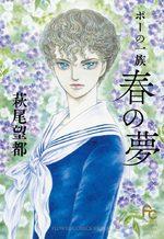 Poe no Ichizoku: Haru no yume 1 Manga