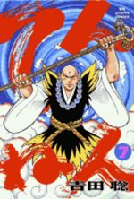 Tennen, Pur et Dur 7 Manga
