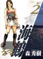 Tsuru, Princesse des Mers 2 Manga