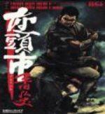 Zatoïchi 1 Manga