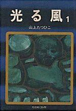 Les Vents de la Colère 1 Manga