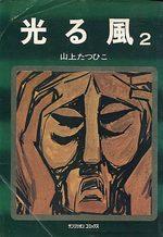 Les Vents de la Colère 2 Manga