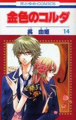 La Corde d'Or 14 Manga