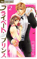 Private Prince 2 Manga