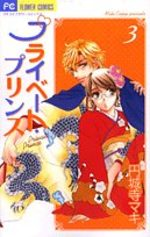 Private Prince 3 Manga