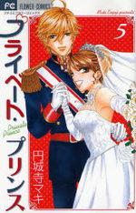Private Prince 5 Manga