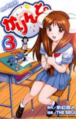 Avec Karine 3 Manga