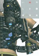 Last Hero Inuyashiki # 5