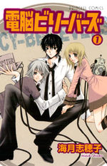 Cyber friends 1 Manga