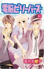 Cyber friends 3 Manga