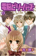 Cyber friends 4 Manga