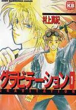 Gravitation 1 Manga