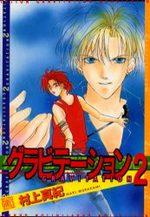 Gravitation 2 Manga