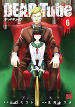DEAD Tube 6 Manga