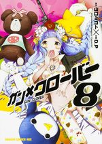 Gun×Clover 8 Manga