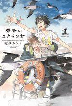 L'étranger du zéphyr 1 Manga