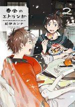L'étranger du zéphyr 2 Manga