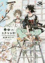 L'étranger du zéphyr 3 Manga