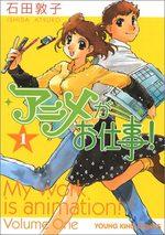 Je Travaille dans l'Animation ! 1 Manga