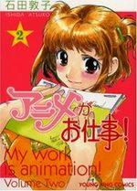 Je Travaille dans l'Animation ! 2 Manga