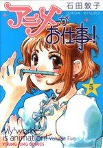 Je Travaille dans l'Animation ! 5 Manga