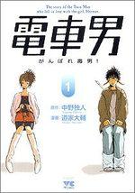 Le Garçon du Train : Sois fort, Garçon ! 1 Manga