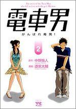 Le Garçon du Train : Sois fort, Garçon ! 2 Manga