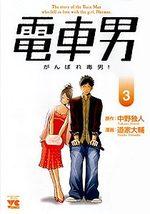 Le Garçon du Train : Sois fort, Garçon ! 3 Manga