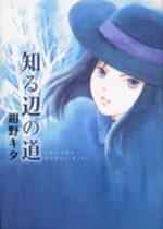 Le Passage 1 Manga