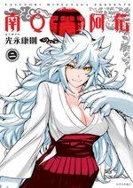Nakua-den 2 Manga