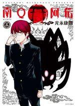 Nakua-den 3 Manga