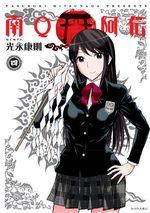 Nakua-den 4 Manga