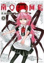 Nakua-den 5 Manga