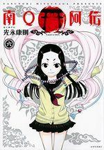 Nakua-den 6 Manga