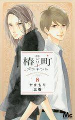 Tsubaki-chô Lonely Planet 8 Manga