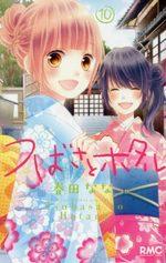 L'amour à l'excès 10 Manga