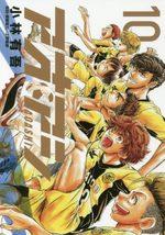 Ao ashi 10