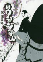 Ushijima 40