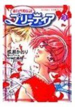 Pretear 3 Manga