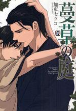 Le Jardin de Lierre 1 Manga