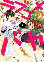 Love Baka 1 Manga