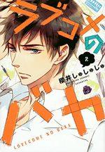 Love Baka 2 Manga