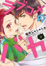 Love Baka 3 Manga