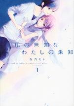 Watashi no Muchi na Watashi no Michi # 1