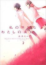 Watashi no Muchi na Watashi no Michi # 2