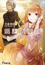 Spice and Wolf 18