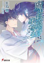 The Irregular at Magic High School 23 Light novel